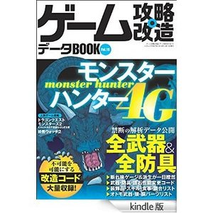 ゲーム攻略・改造・データBOOK Vol.15 (三才ムックvol.756) / 三才ブックス(管理:95903) collectionmall