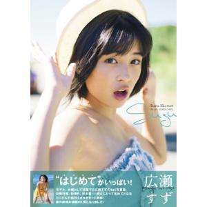 広瀬すず1st写真集「suzu」 (TOKYO NEWS M...