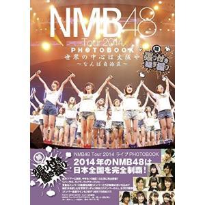 NMB48 Tour 2014 PHOTOBOOK 〜続・張り付き騒ぎ撮り ([バラエティ]) / 東京ニュース通信社 【管理:750089】 collectionmall