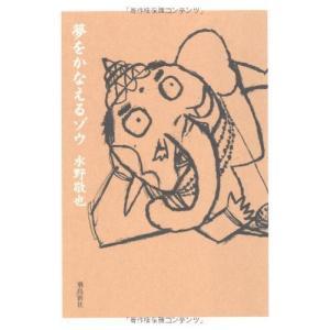 (文庫本)夢をかなえるゾウ文庫版/水野敬也/飛鳥新社 (管理:794308)
