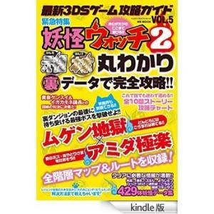最新3DSゲーム攻略ガイド VOL.5 (ハッピーライフシリーズ) (管理:95828) collectionmall
