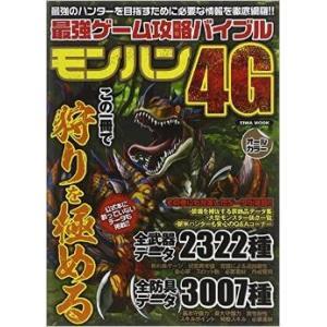 最強ゲーム攻略バイブルモンハン4G―この一冊で狩りを極める ...