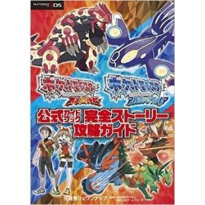 ポケットモンスター オメガルビー・アルファサファイア 公式ガイドブック 完全ストーリー攻略ガイド(管理:95830) collectionmall