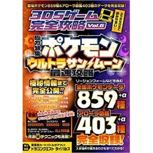 ポケモン ウルトラサン&ムーン最速攻略 (3DSゲーム完全攻略 VOL.6)(管理番号:100417...