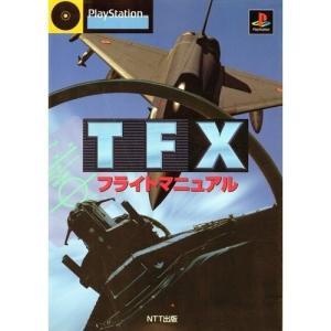 (攻略本)TFXフライトマニュアル(管理:99706)