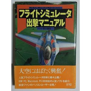 フライトシミュレータ出撃マニュアル (管理:97931)