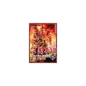 三国志7 コンプリートガイド〈下〉byコウ シブ...の商品画像