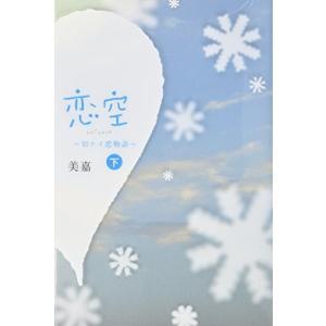 (単行本)恋空〈下〉―切ナイ恋物語/美嘉 (著)/スターツ出版 (管理:792946)|collectionmall