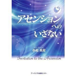 【状態:中古】    2009/07/01発行 小松英星/小出版流通センター