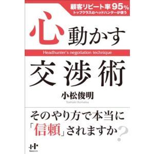 【状態:中古】    2010/03/01発行 小松俊明/ウィズワークス