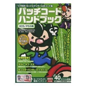 CYBERセーブエディター公式コード集パッチコードハンドブック 3DS/PS3用【管理:95783】