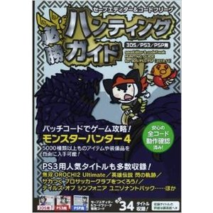セーブエディター&コードフリーク必勝ハンティングガイド 3DS/PS3/PSP用 ([電子電機機器])【管理:95785】