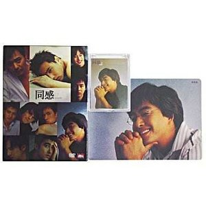 (DVD)同感 2.5 Sympath|collectionmall