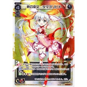 [WIXOSS ウィクロス][WX01-002]暁の巫女 タマヨリヒメ(LR) collectionmall