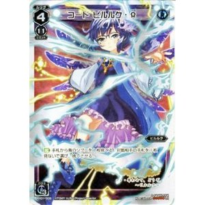 [WIXOSS ウィクロス][WX01-005]コード ピルルク・Ω(LR) collectionmall
