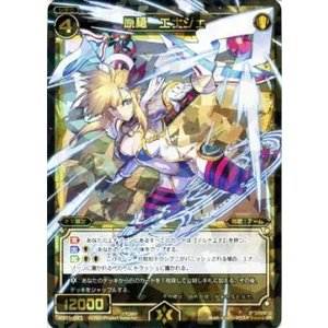 [WIXOSS ウィクロス][WX01-027]原槍 エナジェ(SR) collectionmall