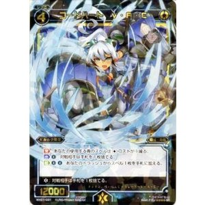 [WIXOSS ウィクロス][WX01-031]コードハート V・A・C(SR) collectionmall
