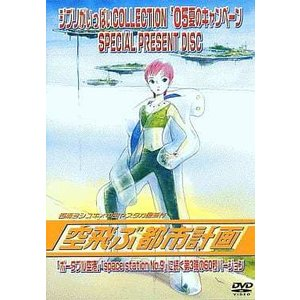(DVD)空飛ぶ都市計画(管|collectionmall