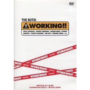 (DVD)THE BUTAI WORKING!!|collectionmall
