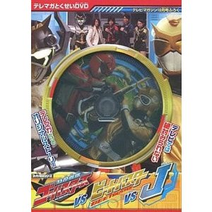 (DVD)テレマガとくせいDVD 特命戦隊 ゴーバスターズ VS ビートバスター VS J|collectionmall