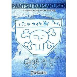 (DVD)ゴールデンボンバー / パンツ大作|collectionmall