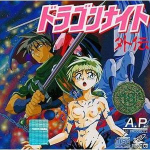 (VCD)ドラゴンナイト外伝(管理:J1045) collectionmall