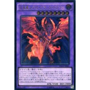 遊戯王(INOV-JP041)流星竜メテオ・ブラック・ドラゴン「アルティメット」|collectionmall