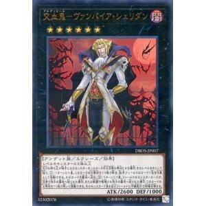 遊戯王(DBDS-JP007)交血鬼-ヴァンパイア・シェリダン「ウルトラレア」|collectionmall