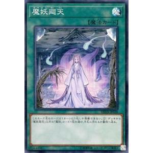 (遊戯王)(DBHS-JP038)魔妖廻天「スーパーレア」|collectionmall