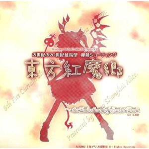 (PCゲーム)GAME 東方紅魔郷 −the Embodiment of Scarlet Devil− ver1.02f|collectionmall