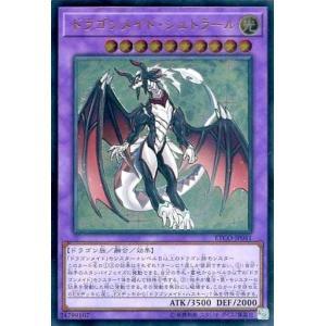 (遊戯王)(ETCO-JP041)ドラゴンメイド・シュトラール「アルティメット」|collectionmall