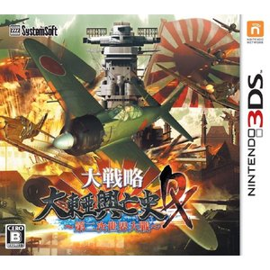 (3DS)大戦略 大東亜興亡史DX|collectionmall