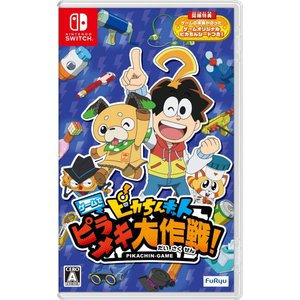 (Switch)ピカちんキット ゲームでピラメキ大作戦! (管理:N381699)|collectionmall