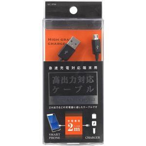 スマートフォン用高出力対応充電ケーブル2m IUC-SP04K(オズマ)(管理:672824) collectionmall