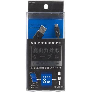 スマートフォン用高出力対応充電ケーブル3m IUC-SP05K(オズマ)(管理:672825) collectionmall