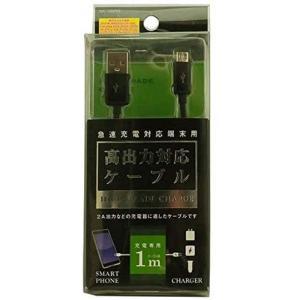 スマートフォン用高出力対応充電ケーブル1m IUC-10SP05K(オズマ)(管理:672821) collectionmall