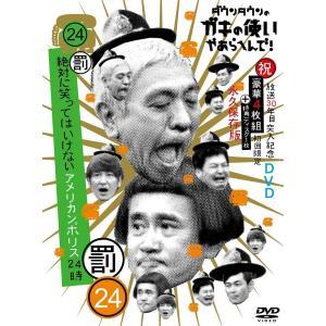 (DVD)ダウンタウンのガキの使いやあらへんで!!(24)(罰)絶対に笑ってはいけないアメリカンポリス24時(管理:276605)|collectionmall