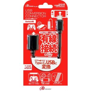 (Switch) Switch用 USB変換コネクタ (管理:N463779)|collectionmall