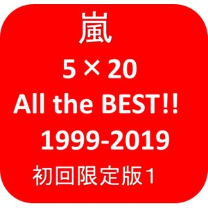 (CD)5×20 All the BEST!! 1999-2019 (初回限定盤1) (4CD+1D...