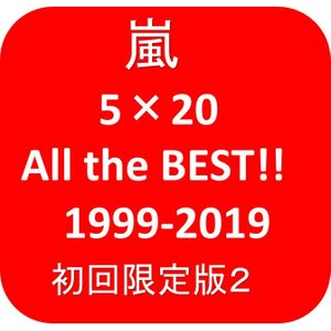 ※6月26日発売分(予約)(CD)5×20 All the BEST!! 1999-2019 (初回限定盤2) (4CD+1DVD-B)|collectionmall