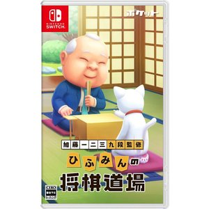 (Switch) 加藤一二三 九段監修 ひふみんの将棋道場 (管理:N381748)|collectionmall