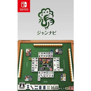 (Switch) ジャンナビ麻雀オンライン (管理:N381720)|collectionmall