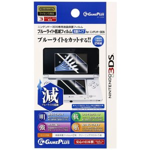 (3DS)ブルーライト低減フィルム 抗菌タイプ 保護フィルム (管理:N465441) collectionmall