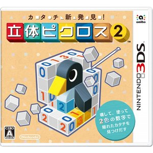 (3DS) カタチ新発見! 立体ピクロス2 (特典無し) (管理:N410559)|collectionmall