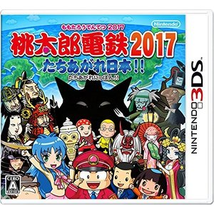 (3DS) 桃太郎電鉄2017 たちあがれ日本!! (管理:N410713)|collectionmall