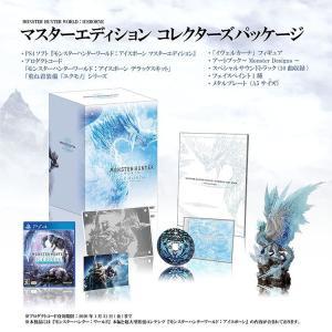 (PS4)MONSTER HUNTER WORLD: ICEBORNE (モンスターハンターワールド...