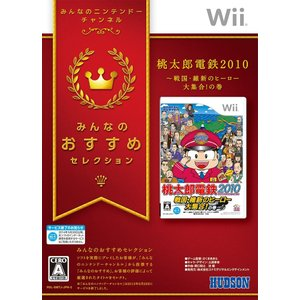 (Wii) みんなのおすすめセレクション 桃太郎電鉄2010 戦国・維新のヒーロー大集合!の巻 (管理:N380508)|collectionmall