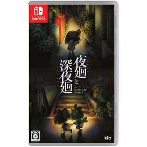 (Switch) 夜廻と深夜廻 for Nintendo Switch (管理:N381690)|collectionmall