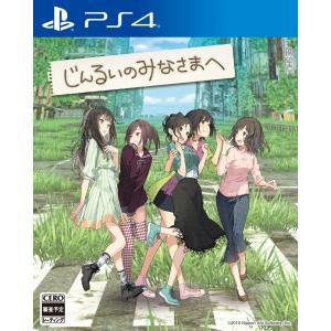 (PS4)じんるいのみなさまへ(管理:406296)|collectionmall