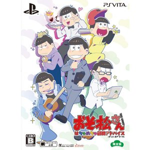 (vita) おそ松さん THE GAME はちゃめちゃ就職アドバイス -デッド オア ワーク- 限定版 (管理:N421115)|collectionmall